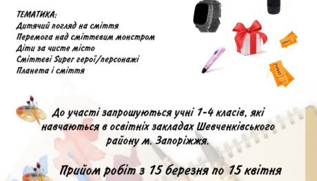 Запрошуємо прийняти участь в конкурсі малюнку «Дитячий погляд на сміття»