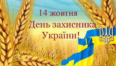 День захисника України: зміни графіка роботи
