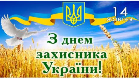 Привітання з нагоди Дня захисника України
